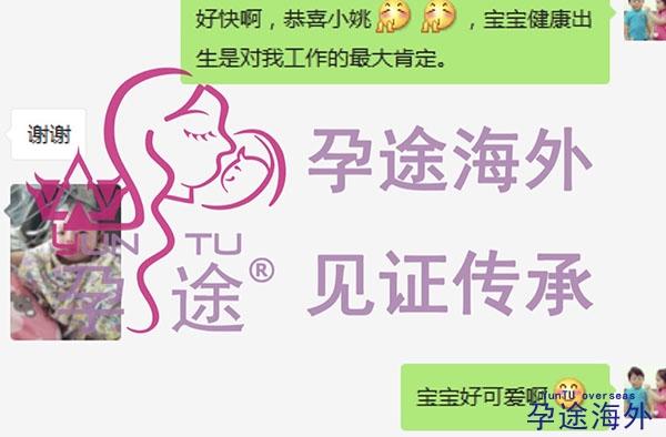 客户泰国三代试管婴儿女儿出生给我们顾问报喜!